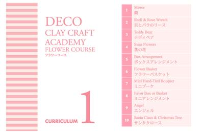 DECO.Cover-Flower1